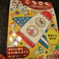 春休みに家で楽しめる本。「学研の幼児ワーク こうさく」