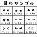 SNS用のアイコン販売~サンプルシート~