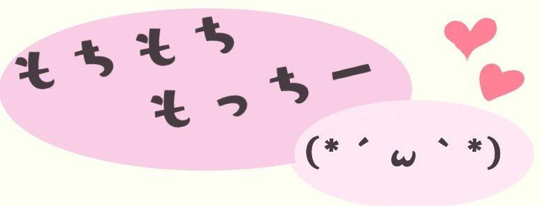 もちもちもっちー(*´ω`*)